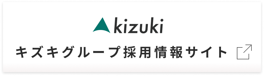 キズキグループ採用情報サイト